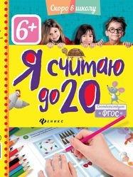Фото Пособие по математике Я считаю до 20 Скоро в школу Разумовская Ю.