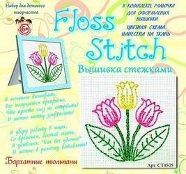 Фото Набор для вышивания стежками детский Бархатные тюльпаны (СТ4505)
