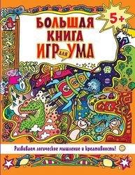 Фото Развивающая книга для детей Большая книга игр для ума Развиваем логическое мышление и креативность!