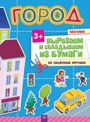Фото Книга с поделками Город Вырезаем и складываем из бумаги без клея! (23 объемные игрушки) 3+