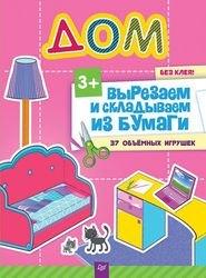 Фото Книга с поделками Дом Вырезаем и складываем из бумаги без клея (37 объемных игрушек) 3+