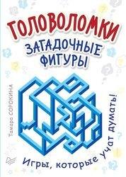 Фото Набор карточек с заданиями Головоломки Загадочные фигуры (25 шт)