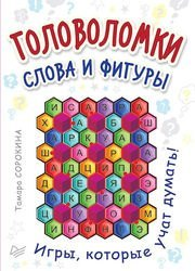 Фото Набор развивающих карточек Головоломки Слова и фигуры.(25 карточек)