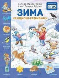 Фото Развивающая книга Находилки-развивалки Зима 2+