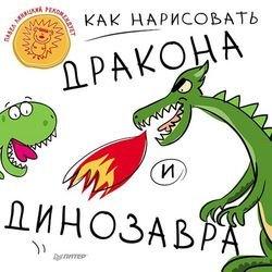 Фото Книга Как нарисовать дракона и динозавра