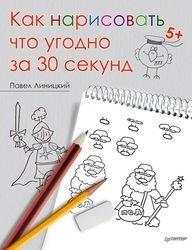 Фото Книга Как нарисовать что угодно за 30 секунд