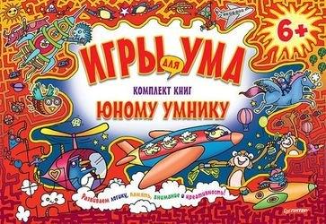Фото Комплект книг для юного умника Игры для Ума 6+