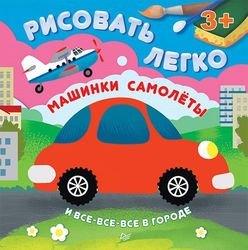 Фото Книга по обучению рисованию Машинки, самолеты и все-все-все в городе Рисовать легко!