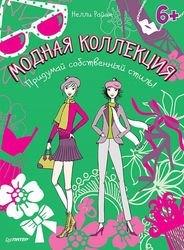 Фото Книга для детей Модная коллекция Придумай собственный стиль! 6+