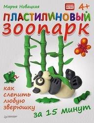 Фото Книга Пластилиновый зоопарк Как слепить любую зверюшку за 15 минут