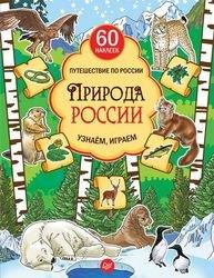 Фото Книга для детей Природа России Узнаём, играем с многоразовыми наклейками
