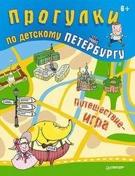 Фото Книга для детей Прогулки по детскому Петербургу