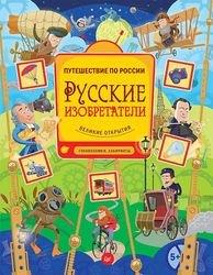 Фото Книга для детей Русские изобретатели Головоломки, лабиринты 5+