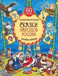 Фото Книга для детей Сказки народов России Узнаём, играем с многоразовыми наклейками