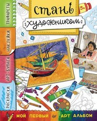 Фото Книга для детей Стань художником Многоразовые наклейки, трафареты, раскраски 5+