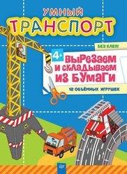Фото Книга с поделками Умный транспорт Вырезаем и складываем из бумаги без клея! (12 объемных игрушек)