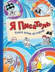 Фото Книга для детей Я писатель Книга моих историй