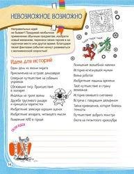 Книга для детей Я писатель Книга моих историй фотография 4