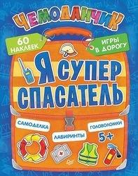 Фото Книга с заданиями для детей Я супер спасатель (с многоразовыми наклейками) 5+