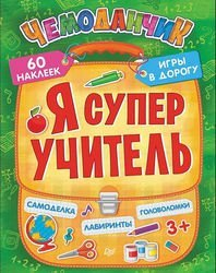 Фото Книга с заданиями для детей Я супер учитель Игры в дорогу (с многоразовыми наклейками) 3+