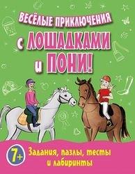 Фото Книга Веселые приключения с лошадками и пони! Задания, пазлы, тесты и лабиринты
