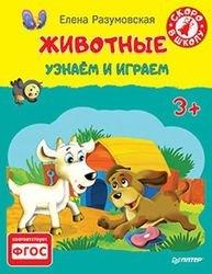 Фото Книга с заданиями для детей Животные Узнаём и играем 3+