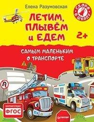 Фото Книга с заданиями для детей Летим, плывём и едем Самым маленьким о транспорте 2+
