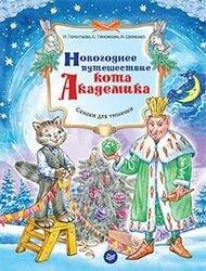 Фото Книга для детей Новогоднее путешествие кота Академика