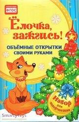 Фото Набор для творчества Объемные открытки своими руками Ёлочка, зажгись!