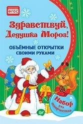 Фото Набор для творчества Объемные открытки своими руками Здравствуй, Дедушка Мороз!