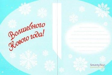 Набор для творчества Объемные открытки своими руками Здравствуй, Дедушка Мороз! фотография 7