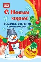 Фото Набор для творчества Объемные открытки своими руками С Новым годом!