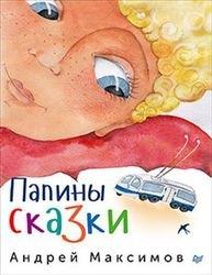 Фото Книга для детей Папины сказки