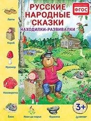 Фото Развивающая книга Находилки-развивалки Русские народные сказки