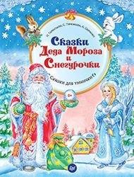 Фото Книга для детей Сказки Деда Мороза и Снегурочки