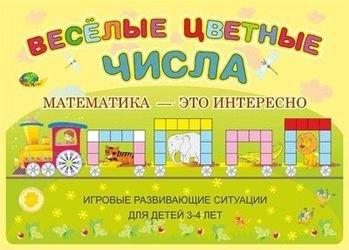 Фото Развивающее пособие Веселые цветные числа Игровые развивающие ситуации для детей 3-4 лет