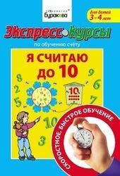 Экспресс-курсы по обучению счету Я считаю до 10 Технологии Буракова (1009) фотография 1