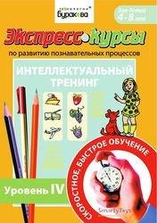 Фото Экспресс-курсы по развитию познавательных процессов Технологии Буракова (Уровень 4)