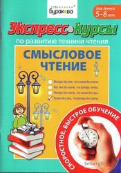 Фото Экспресс-курсы по развитию техники чтения Смысловое чтение Технологии Буракова (1008)