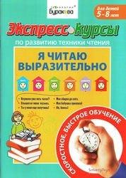 Фото Экспресс-курсы по развитию техники чтения Я читаю выразительно Технологии Буракова (1007)