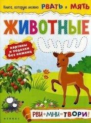 Фото Книга с поделками для детей Животные Рви, мни, твори