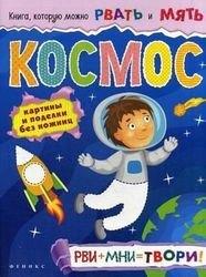 Фото Книга с поделками для детей Космос Рви, мни, твори