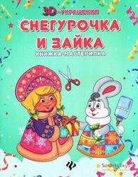 Фото Книга с поделками для детей Снегурочка и зайка
