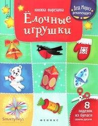 Фото Книга с поделками для детей Елочные игрушки 8 поделок