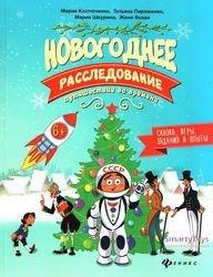 Фото Книга для детей Новогоднее расследование путешествие во времени М.Костюченко