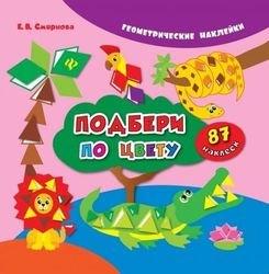 Фото Книга с наклейками Подбери по цвету  Геометрические наклейки