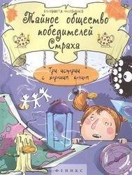Фото Книга для детей Тайное общество победителей Страха: три истории с хорошим концом Филоненко Е.