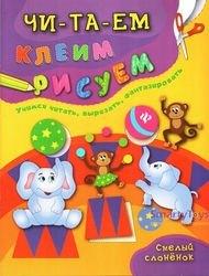 Фото Книга для детей Смелый слоненок Читаем Клеим Рисуем