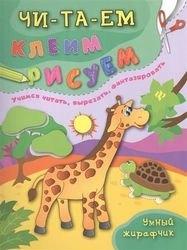 Фото Книга для детей Умный жирафчик Читаем Клеим Рисуем