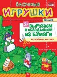 Фото Книга с поделками Ёлочные игрушки Вырезаем и складываем из бумаги без клея 15 игрушек